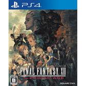 〈PS4 遊戲〉Final Fantasy XII 黃道時代 中文版