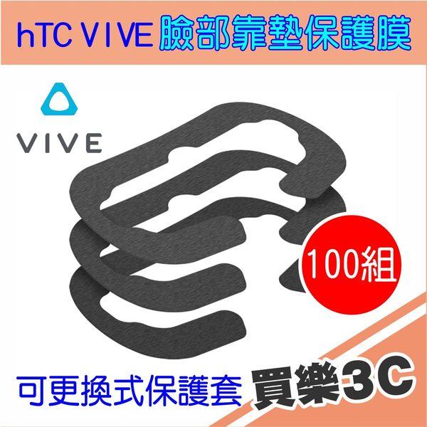 HTC VIVE 原廠 臉部靠墊 保護膜【100 組】,可更換保護套,防止油脂及殘留物黏附在臉部襯墊