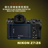 (BEAGLE)鋼化玻璃螢幕保護貼 NIKON Z7II/Z6II 專用-可觸控-抗指紋油汙-硬度9H-台灣製-2片式