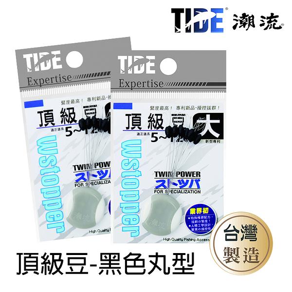 漁拓釣具 TIDE潮流 頂級豆 [黑色丸型太空豆]