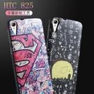 88柑仔店~HTC 825手機套Desire825保護殼卡通矽膠防摔彩繪男女款式軟包邊潮