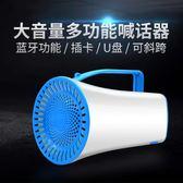 喊話器 可充電錄音手持擴音喇叭腰麥揚聲器擴音器戶外地攤宣傳叫賣喊話器·夏茉生活