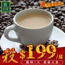 歐可茶葉 真奶茶 港式鴛鴦奶茶(10包/...