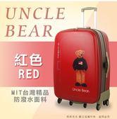 《熊熊先生》UNCLE BEAR 熊熊叔叔 防潑水行李箱台灣製造可加大旅行箱28吋 TSA海關鎖
