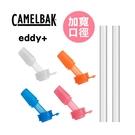 美國CamelBak eddy+kids兒童系列 多彩咬嘴吸管組(含4咬嘴及2吸管) 兒童吸管 吸管