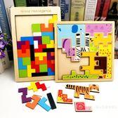 智力俄羅斯方塊拼圖兒童玩具3-6周歲4-5-7歲男孩早教益智積木女孩尾牙 限時鉅惠