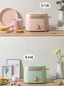快速出貨 烤面包機家用片多功能早餐機小型多士爐壓加熱全自動土吐司機