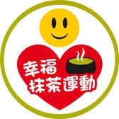即期品出清/日本鹿兒島JAS茶道抹茶粉 (增壽) (鋁箔裝)/無添加糖及綠茶粉/100%純抹茶
