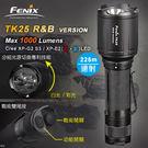 【EMS軍】FENIX TK25 R&B三色光狩獵手電筒 (公司貨)