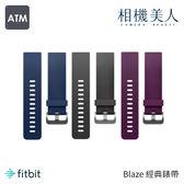 Fitbit Blaze 經典錶帶 (多色可選) 紫紅色 皇家藍 典雅黑