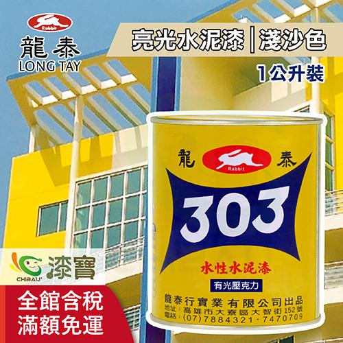 【漆寶】龍泰303水性亮光「60淺沙色」(1公升裝)
