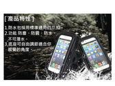 【3C生活家】iPhone/plus 腳踏車 防塵、 防水包 防水支架 機車手機架 360度旋轉 內覆海綿調整高度