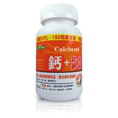 培恩鈣+鎂鋅銅錳150粒