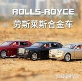 勞斯萊斯幻影合金小汽車模型6開門聲光回力仿真金屬兒童玩具車模 PA1401 『pink領袖衣社』