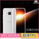 極薄隱形 HTC ONE M7 M8 M9 M9+ E9+ 手機套 保護套 超薄TPU 透明 防水印 軟殼 極致超薄
