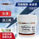 【漆寶】HeatAX冰冰漆 頂級隔熱奈米塗料-白色 (1加侖裝) ◆免運│買1加送室外精巧工具組◆