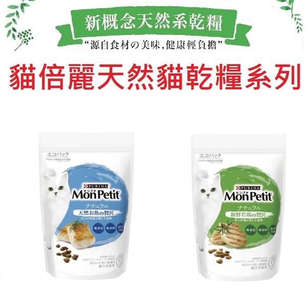 【MonPetit 貓倍麗】天然貓乾糧系列 1.3kg (成貓鮮雞/鮮魚)