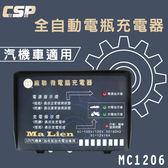 全自動充電機 MC1206 汽車電平 機車電平 充電12V