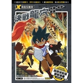 X尋寶探險隊 7 決戰龍穴:中國.易經.麒麟