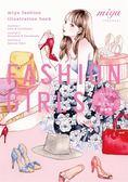 (二手書)FASHION GIRLS miya的時尚穿搭插畫集