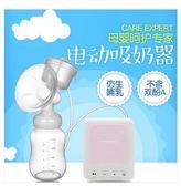 電動按摩靜音自動吸奶器大吸力產后孕婦用品SQ1971『伊人雅舍』