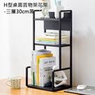 H型桌面置物架花架-三層30cm黑 桌上型收納架 書架 花架 不鏽鋼層架 【Y10173】快樂生活網