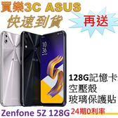 ASUS ZenFone 5Z 手機 6G/128G,送 128G記憶卡+空壓殼+玻璃保護貼,24期0利率,ZS620KL