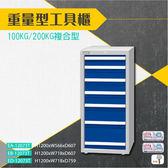 天鋼-EB-12073T《重量型工具櫃》100KG/200KG複軌型 收納櫃 櫃子 工具收納 五金收納櫃 置物櫃