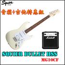 【非凡樂器】【限量1組】Squier Bullet HSS 電吉他 白 搭配Marshall MG10CF音箱