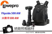 Lowepro Flipside 500 AW 羅普 火箭手 公司貨 500mm 推薦背包 贈拭鏡筆