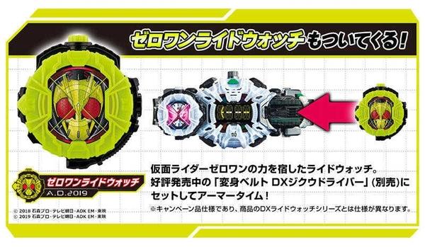 BANDAI 萬代 假面騎士 ZERO-ONE 電子手錶 變身道具 錶頭