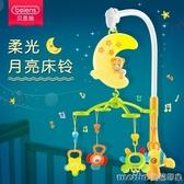 貝恩施新生嬰兒寶寶床鈴0-1歲3-6-12個月玩具音樂旋轉床頭鈴搖鈴QM 童趣