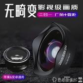 廣角鏡頭 手機廣角鏡頭微距魚眼三合一單反通用外置高清攝像頭蘋果華為抖音 爾碩 雙11