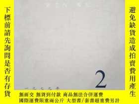 二手書博民逛書店罕見文物(1979年第1期)總273號 月刊Y11182