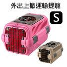 PetLand寵物樂園《日本RICHELL》外出上掀運輸提籠S號-(2色)