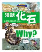 書立得-科普知識漫畫18:漫話化石(C7918)