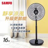 【SAMPO】SK-FU16DR 16吋DC微電腦遙控立扇