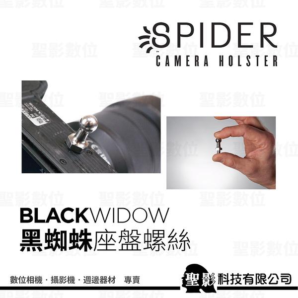 Spider Black Widow Pin 黑蜘蛛座盤螺絲 (輕巧型) 立福公司貨