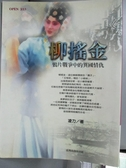 【書寶二手書T3/一般小說_MCO】柳搖金_凌力