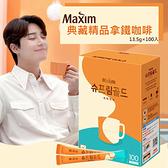 韓國 Maxim 典藏精品拿鐵 三合一咖啡 (13.5g×100入/盒) Maxim Supreme Gold Latte 隨身包 朴敘俊代言