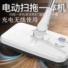 家用智慧無線自動掃地機手推式電動拖把手推式清潔器充電一體機 快速出貨