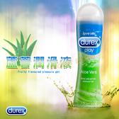 潤滑液 情趣用品 杜蕾斯蘆薈潤滑液【鼠不盡的優惠】