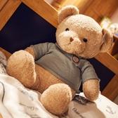 公仔 正版泰迪熊公仔抱抱熊毛絨玩具送女生可愛玩偶大熊布娃娃熊貓床上jy【快速出貨八五折】