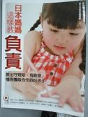 【書寶二手書T6/親子_EPI】日本媽媽這樣教負責_孫玉梅