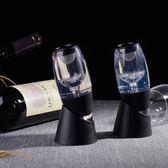 【新年鉅惠】快速醒酒器葡萄酒快速醒酒器全透單杯醒酒器魔術醒酒器家用高檔