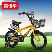 兒童自行車3歲寶寶腳踏車2-4-6歲12/14/16/18寸7-8-9歲男女孩單車(全館滿1000元減120)