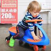 小棒客扭扭車1-3-6歲男溜溜車妞妞車萬向輪搖擺車滑滑車 HM