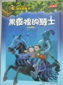 【書寶二手書T4/兒童文學_GDO】神奇樹屋2-黑夜裡的騎士_瑪麗.波.奧斯本