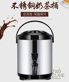 不銹鋼保溫桶奶茶店商用冷熱雙層豆漿桶8L10L12L茶水桶奶茶桶CY 自由角落