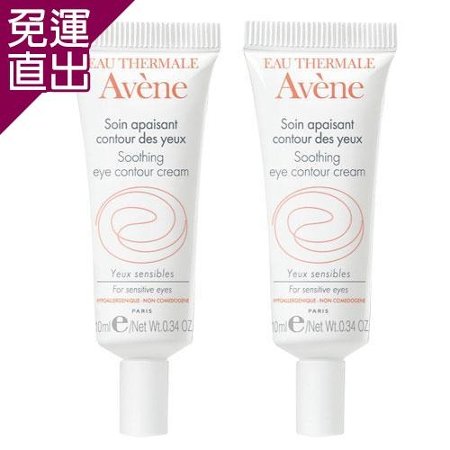 Avene雅漾 舒活調理眼霜10ml (2入特惠)【免運直出】
